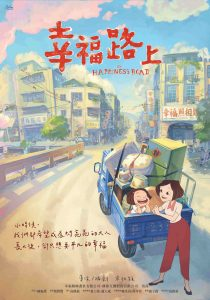 "Affiche du film ""Happiness Road"""