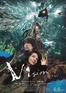 """Affiche du film """"Voyage à Yoshino"""""""